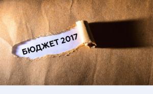 Бюджет города в 2017 году вырастет почти на полтора миллиарда гривен