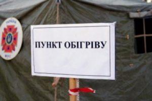 В Запорожской области работают почти 250 пунктов обогрева - АДРЕСА