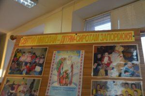 В Запорожье собирают подарки для детей-сирот ко Дню Святого Николая - ФОТО, ВИДЕО
