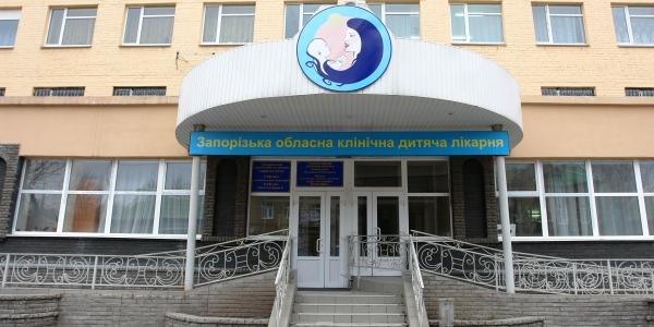 Благотворительный фонд НАТО выделит деньги на оборудование для детской областной больницы
