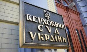 Кандидаты в Верховный суд от Запорожской области: что декларируют запорожские служители Фемиды