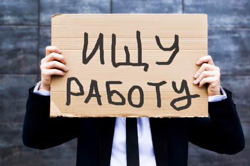 В Запорожской области на одну вакансию претендуют 15 безработных