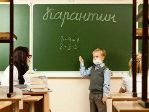 В запорожских школах продлили карантин до конца недели