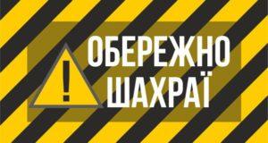 В Запорожской области появились преступники, действующие от имени губернатора