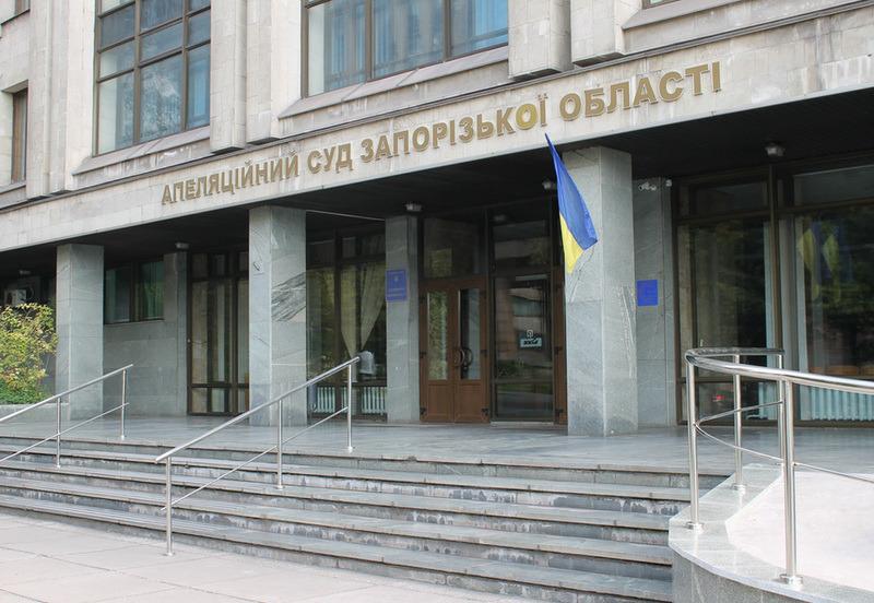 Все в суд: в Запорожской области на местном уровне проведут судебную реформу