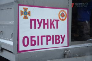 В Запорожье открылся круглосуточный мобильный пункт обогрева - ФОТО