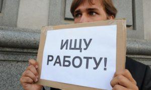 В Запорожской области насчитали почти 23 тысячи безработных