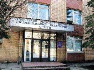 Депутаты облсовета сократят премирование сотрудников прожорливого ЗОИППО