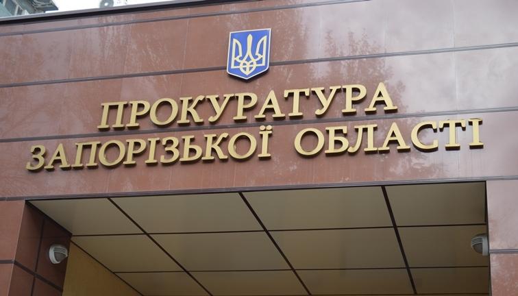 В Запорожской области экс-начальник банка ограбила клиентов