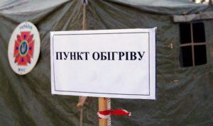 В Запорожье работают пункты обогрева и горячего питания - АДРЕСА