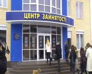 В Запорожском регионе на одну вакансию претендуют 46 безработных