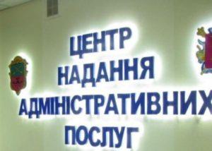 В Запорожье откроются новые ЦНАПЫ еще в двух районах города