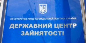В Запорожской области снизилось количество безработных