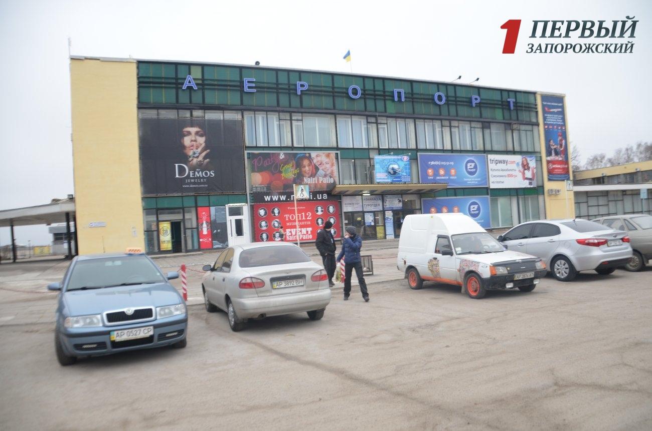 В Запорожье заминировали аэропорт - ФОТО (ОбНОВЛЯЕТСЯ)