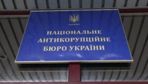 НАБУ проводит досудебное расследование в отношении запорожской чиновницы, которая не задекларировала 129$ тысяч долга перед «Приватом»
