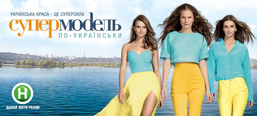 Житель Запорожской области поборется за звание топ-модели Украины