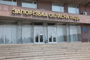 В Запорожском областном совете выработали план работы на следующий год