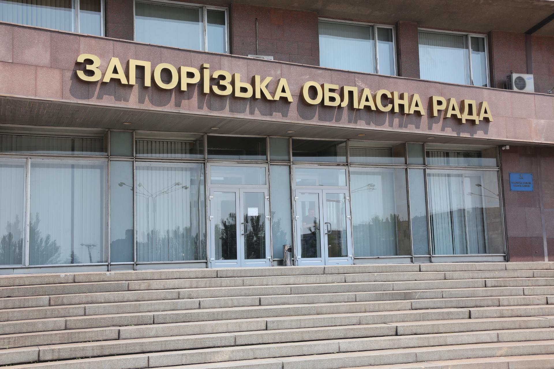У Запорожского областного совета появится своя коммунальная ДЮСШ по футболу