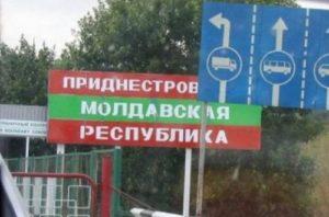 Молдова требует выдворить российскую армию из Приднестровья