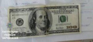В Запорожье женщина пыталась обменять в банке фальшивые доллары - ФОТО