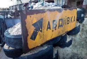 Спасатели эвакуировали 290 жителей Авдеевки