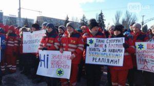 Запорожские медики вышли на акцию протеста против медреформы - ФОТО
