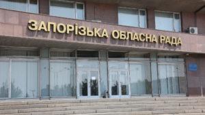 В Запорожье началась бюджетная сессия областного совета, – ВИДЕО