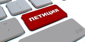 Петиции всем: чиновники облгосадминистрации заплатили почти 100 тысяч гривен за сайт петиций, которого нет