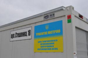 Запорожская область готова принять почти 300 вынужденных переселенцев