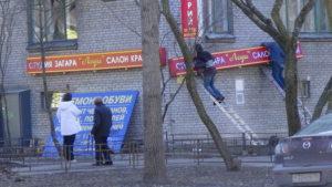 В Запорожье крыши и фасады зданий «очистят» от рекламы - ДОКУМЕНТ