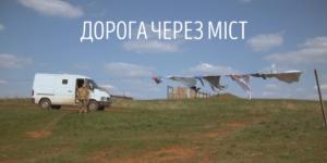В Запорожье презентуют документальный фильм