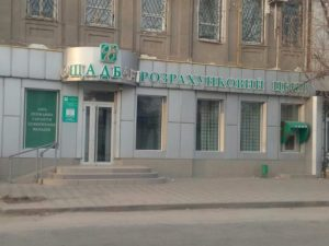 В Запорожской области у государственного банка отвалилась вывеска - ФОТО