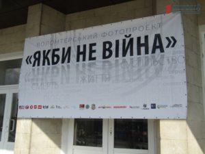 В Запорожье презентовали уникальный фотопроект