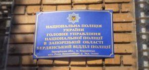 В Запорожской области произошло ЧП в полицейском изоляторе