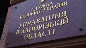 Напередодні виборів СБУ закликає мешканців і гостей Запорізької області бути пильними