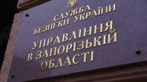 У Запоріжжі співробітникам СБУ виділили 10 службових квартир, ще дві приватизують