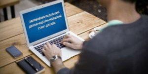 Запорожские депутаты жалуются, что не могут заполнить декларации на сайте НАЗК