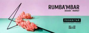 В Запорожье снова состоится модный фестиваль Rumbambar