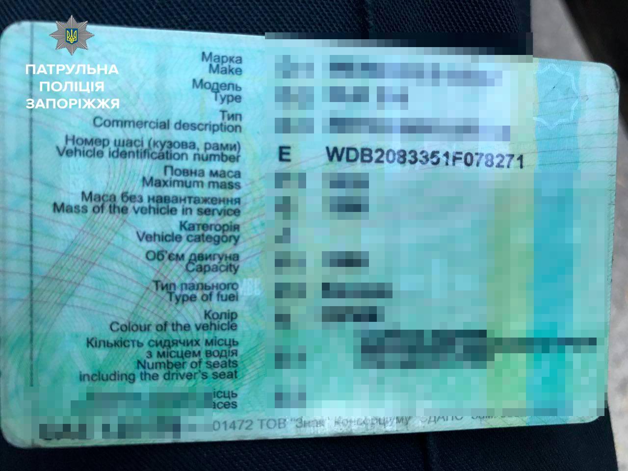В Запорожье остановили авто с поддельным номером кузова - ФОТО
