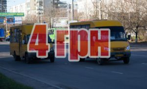 В Запорожье увеличат стоимость проезда на одном из популярных маршрутов