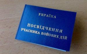 В Запорожской области направят более 40 миллионов гривен на социальные выплаты ветеранам ВОВ и участникам АТО