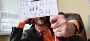 Чиновники одного из запорожских предприятий уклонялись от уплаты налогов