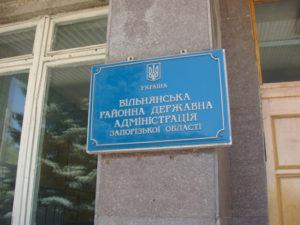 Главу Вольнянской РГА ожидает дисциплинарное взыскание за исчезновение документов и срыв операции «Урожай-2016»