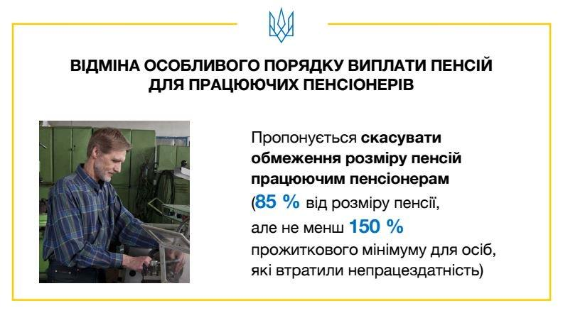 Вік, стаж, умови: як українці виходитимуть на пенсію, фото-3