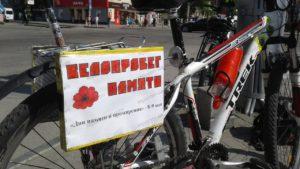 В Запорожье состоялся  велопробег памяти - ФОТО