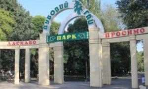 В запорожской «Дубовке» пройдет молодежный фестиваль «Spring fest 2018»