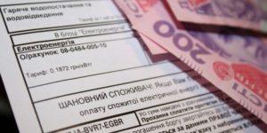 Украинцам снизили соцнормативы на тепло, свет и газ