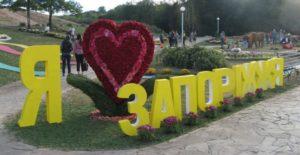 Запорожье признали самым опасным городом Украины - ИНФОГРАФИКА