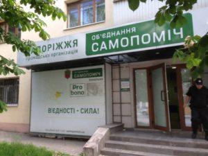 В Запорожье задержали злоумышленника, который ограбил офис «Самопомощи»