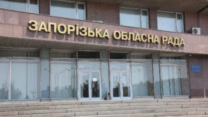 У Запорізькій облраді вирішили виставити на публічне обговорення питання приватизації комунального майна